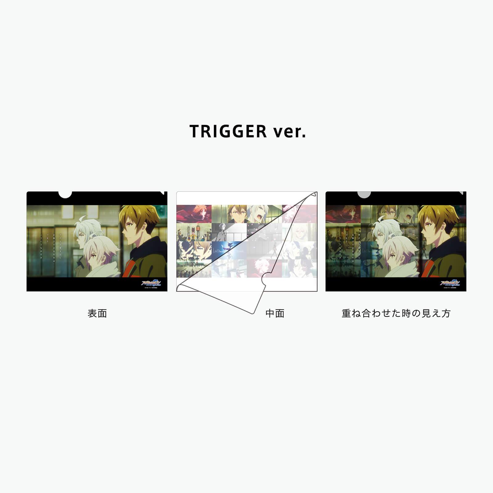 """アイドリッシュセブン""""STORY""""クリアファイル【TRIGGER】"""
