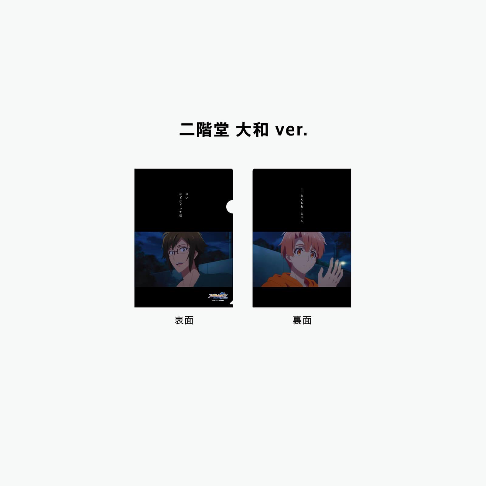 """アイドリッシュセブン""""STORY""""クリアファイル【大和】"""