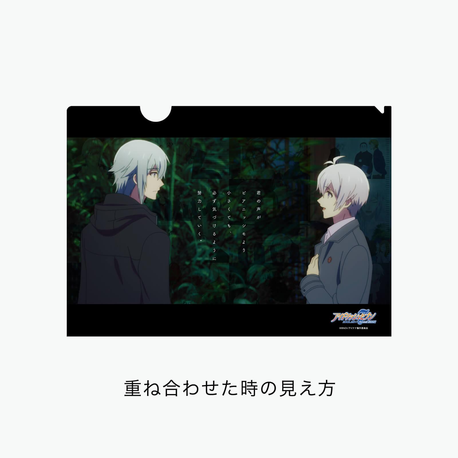 """アイドリッシュセブン""""STORY""""クリアファイル【環】"""