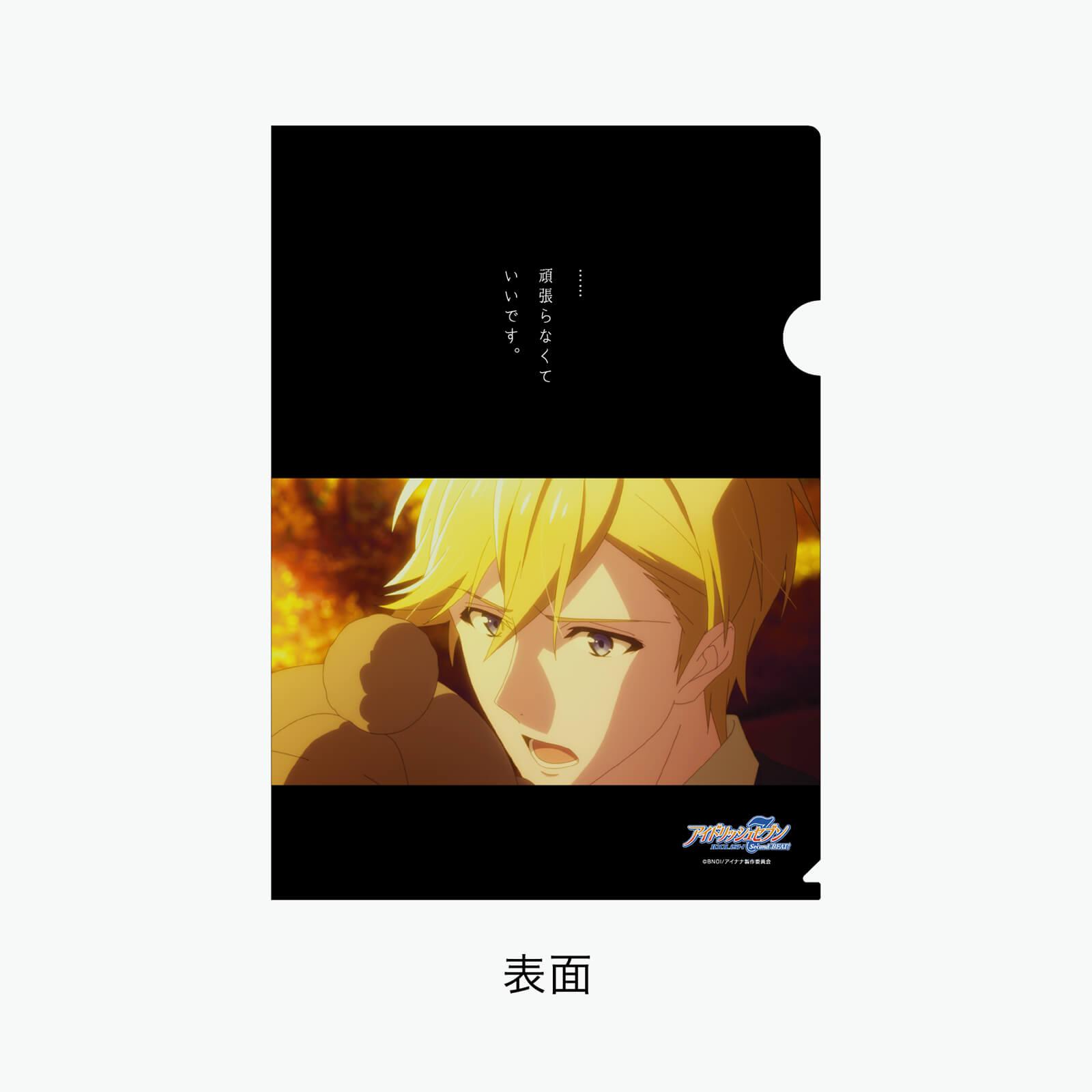 """アイドリッシュセブン""""STORY""""クリアファイル【ナギ】"""