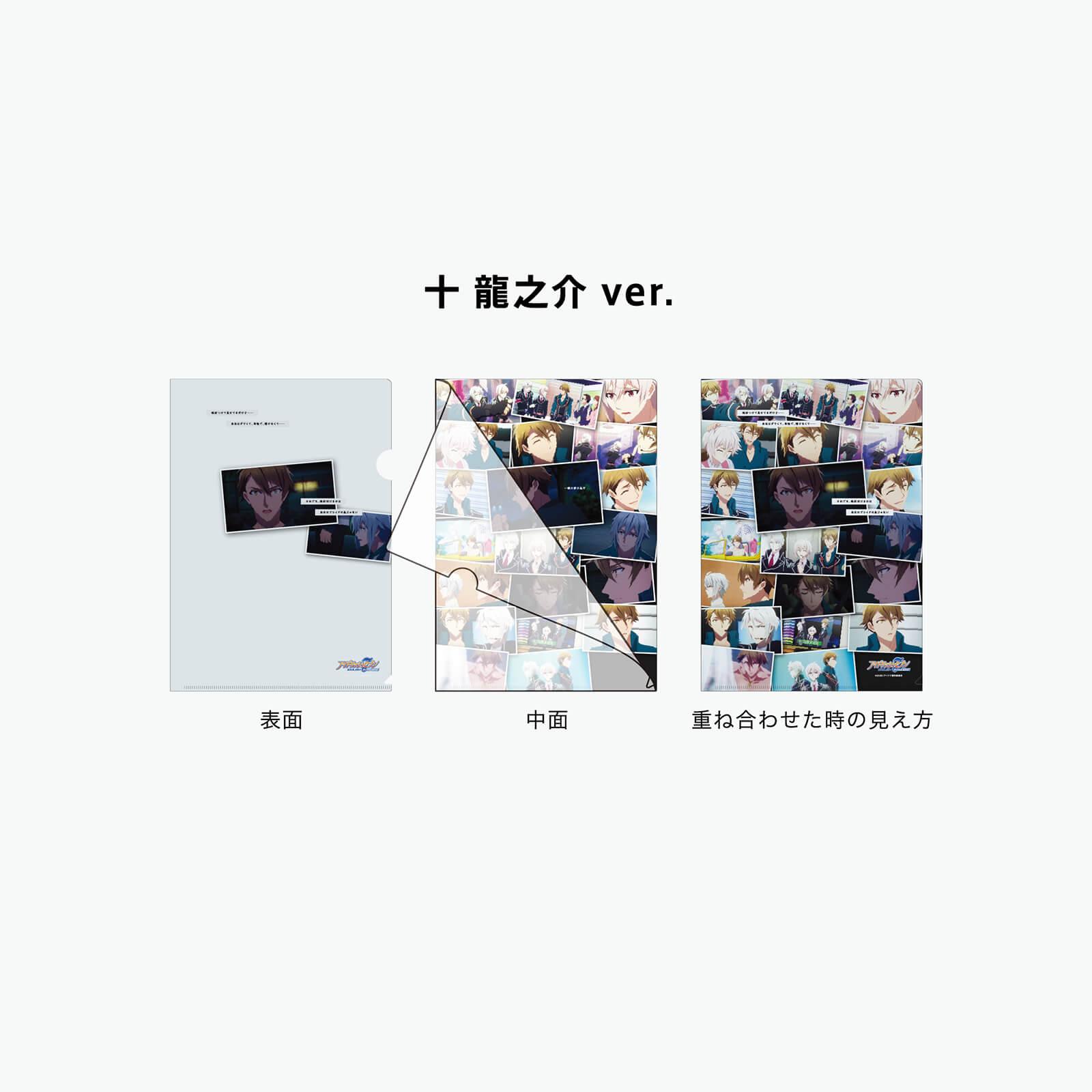 """アイドリッシュセブン""""STORY""""クリアファイル【龍之介】"""