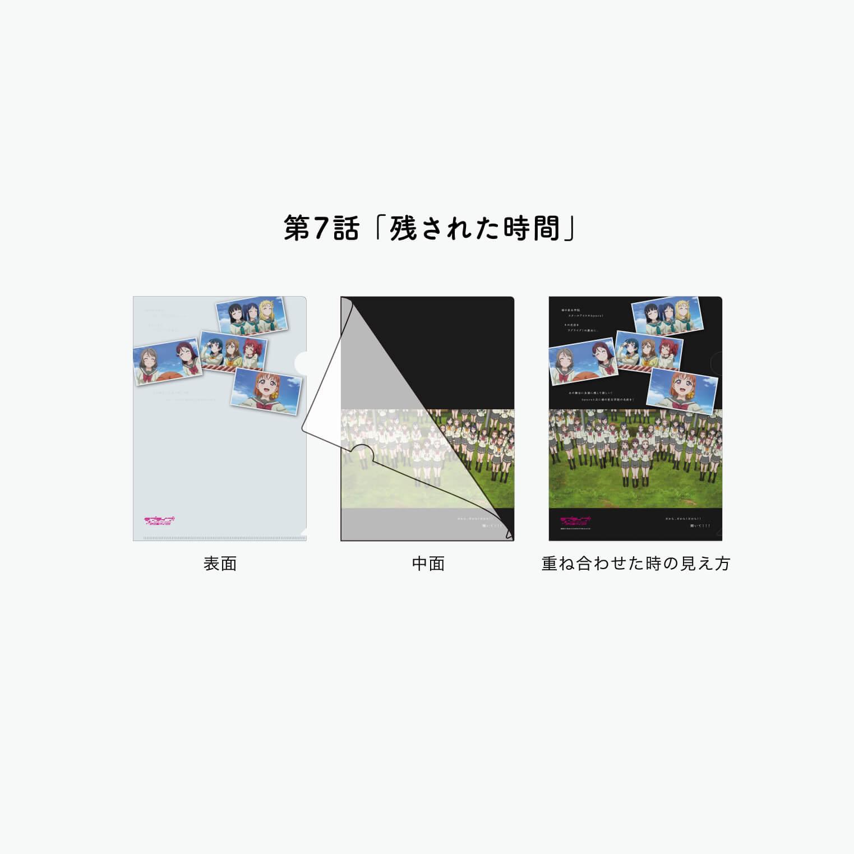 [REFRAIN SERIES]ラブライブ!サンシャイン!!TVシリーズ 2期 名場面クリアファイル【全15種】