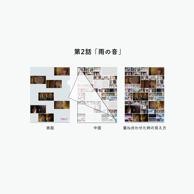 [REFRAIN SERIES]ラブライブ!サンシャイン!!TVシリーズ 2期 名場面クリアファイル コンプリートセット