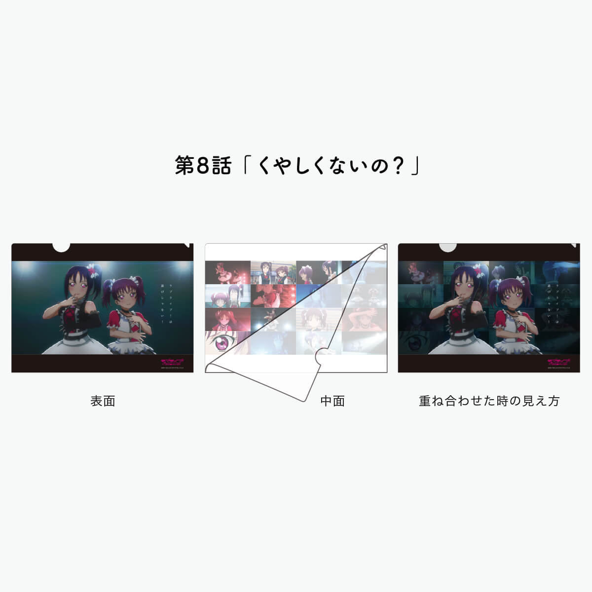 [REFRAIN SERIES]ラブライブ!サンシャイン!!TVシリーズ名場面クリアファイル第1弾 コンプリートセット 【全15種】