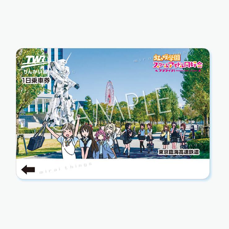 虹ヶ咲×お台場トレイン りんかい線1日乗車券セット