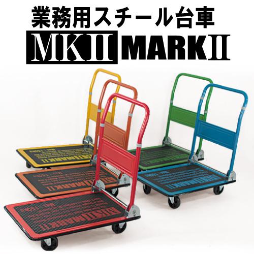 業務用スチール台車MK� 150kg 折りたたみ 静音キャスター使用 日本製 1台
