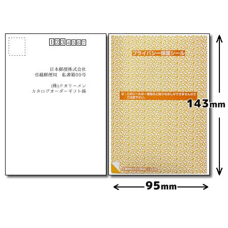 プライバシー保護シール 保護 143×95mm 300枚