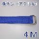 角カンベルト(アクリル) 4M 10本入り 送料無料