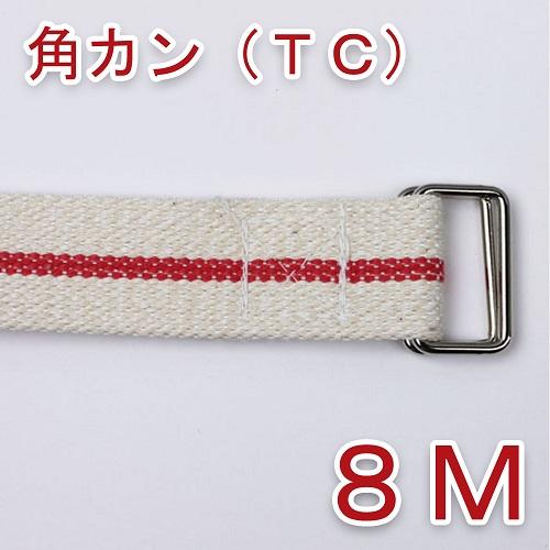 角カンベルト(テトロンコットン) 8M 10本入り 送料無料