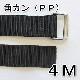 角カンベルト(ポリプロピレン)4M 10本入り 送料無料
