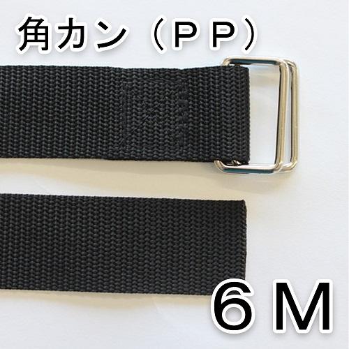 角カンベルト(ポリプロピレン)6M 10本入り 送料無料