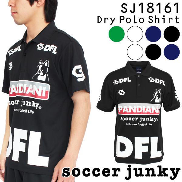 ★半額★soccer junky(サッカージャンキー) 半袖 ドライ ポロシャツ SJ18161