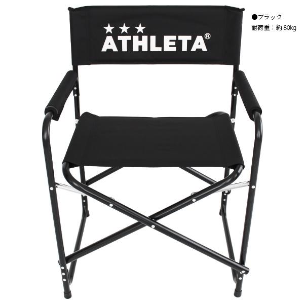 ATHLETA(アスレタ) ディレクターチェアー 05210