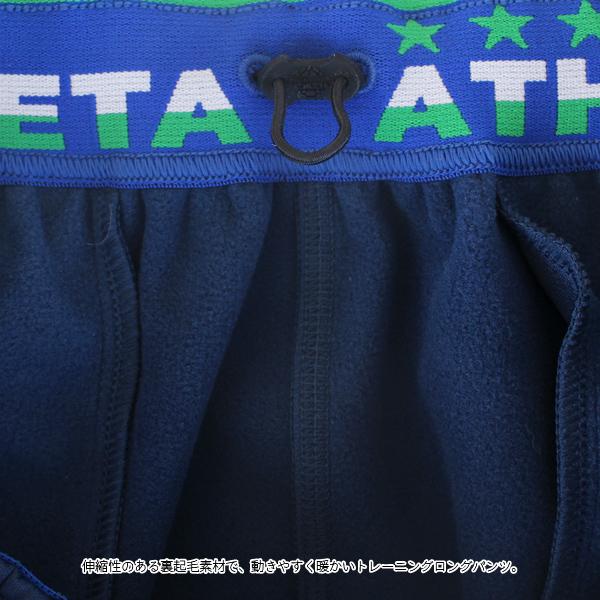 ATHLETA(アスレタ) トレーニング ジャージ 裏起毛 ロングパンツ SP-191