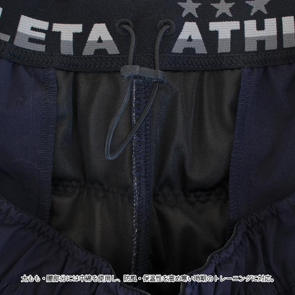 ATHLETA(アスレタ) トレーニング ジャージ シェル 中綿 ロングパンツ REI-1082