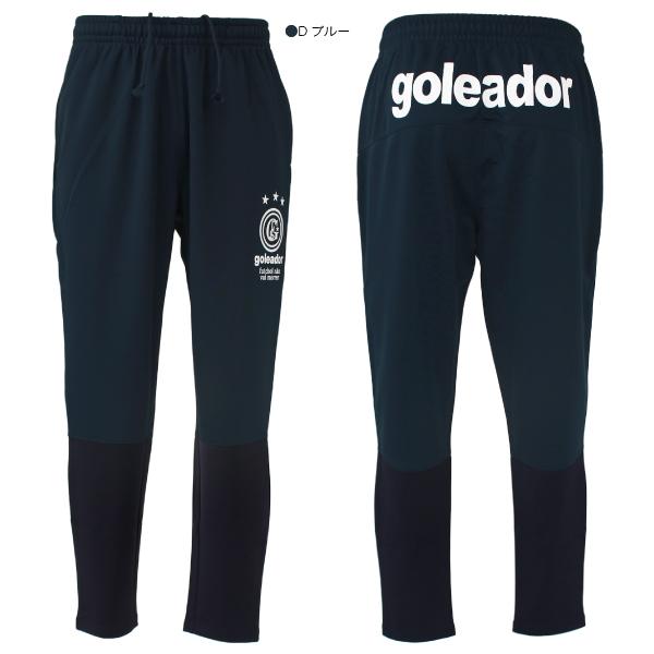 goleador(ゴレアドール) ベーシックトレーニングジャージスリムパンツ G-443-4