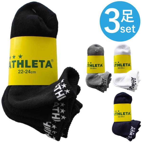 ATHLETA(アスレタ) 3Pアンクルソックス 05240