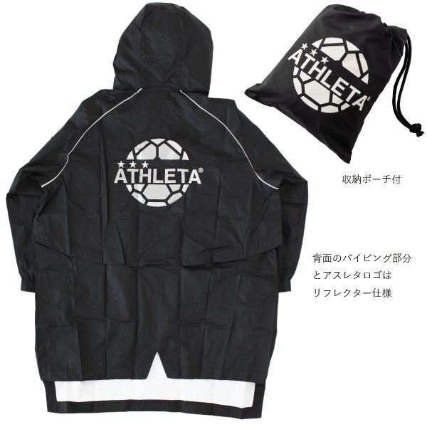 ATHLETA(アスレタ) レインポンチョ 04118