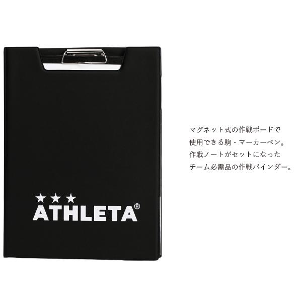 ATHLETA(アスレタ) 作戦バインダー 05140
