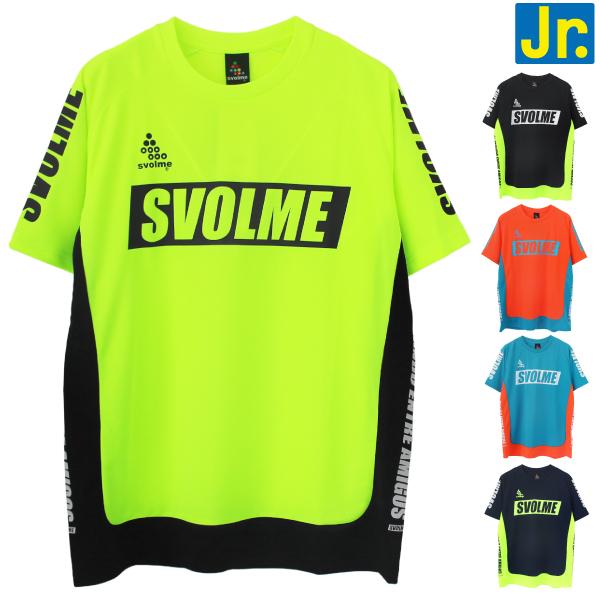 SVOLME(スボルメ) ジュニア 半袖 プラクティス シャツ 1211-85600