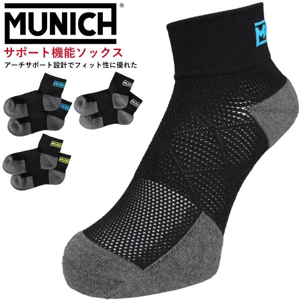 ★特価★MUNICH(ムニック) ショートパフォーマンスソックス 0619753