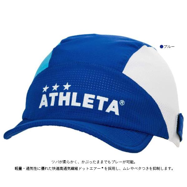 ATHLETA(アスレタ) ジュニア プラクティスキャップ 05259J
