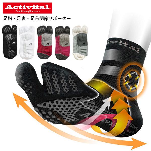 Activital(アクティバイタル) フットサポーター ACT-1