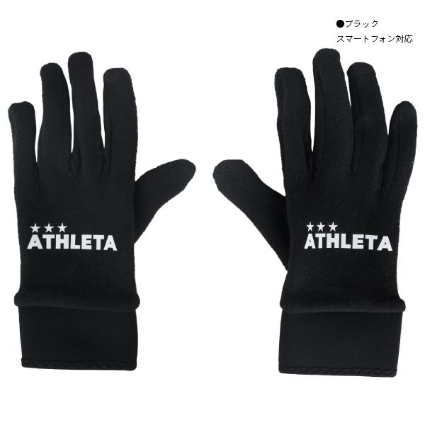 ATHLETA(アスレタ) スポーツ 手袋 スマートフォン対応 フリース グローブ SP-157