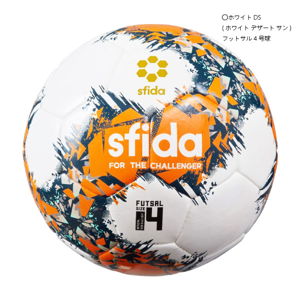SFIDA(スフィーダ) フットサルボール 4号球 SB-21IA04