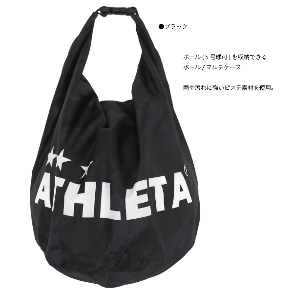 ATHLETA(アスレタ) ボール/マルチケース 05234