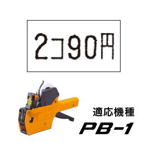 PBラベル 【白無地】 弱粘糊(10巻)