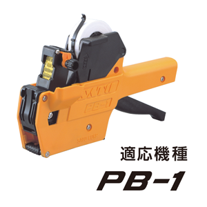 PBラベル 【赤二本線】 弱粘糊(10巻)