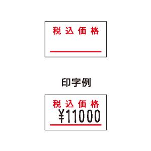 PBラベル 【税込価格】 強粘糊(10巻)