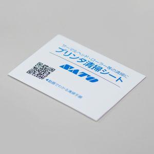 プリンタ清掃シート(10枚入り)