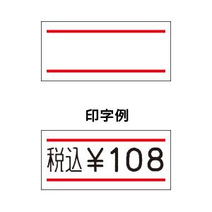 UNO1Wラベル 【赤二本線】 強粘糊(10巻)