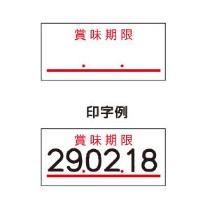 UNO1Wラベル 【賞味期限 点付】 強粘糊(10巻)