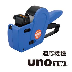 UNO1Wラベル 【消費期限 点付】 強粘糊(10巻)