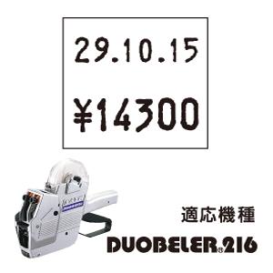 DUOBELER216ラベル 【白無地】 強粘糊(10巻)