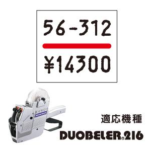 DUOBELER216ラベル 【赤一本線】 強粘糊(10巻)