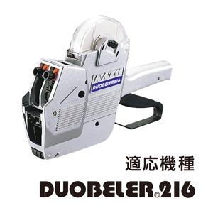 DUOBELER216ラベル 【赤一本線】 弱粘糊(10巻)