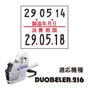 DUOBELER216ラベル 【製造/消費期限】 強粘糊(10巻)