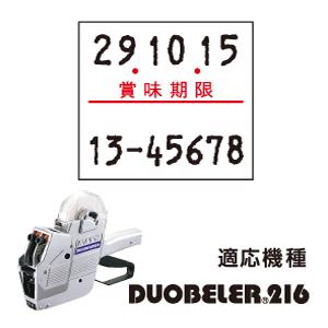 DUOBELER216ラベル 【賞味期限 点付】 強粘糊(10巻)