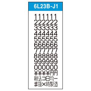 UNO1Wラベラー 6L23B-J1