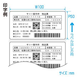 レスプリ用熱転写ラベル P50×W100(2巻)+リボン(1巻)セット