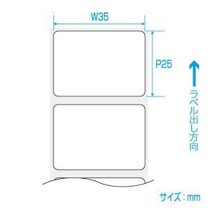 レスプリ用サーマルラベル P25×W35(1巻)