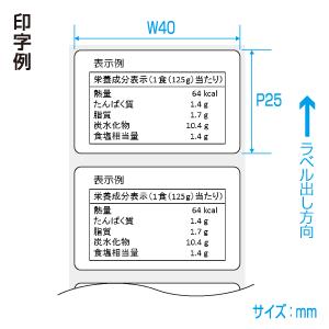 レスプリ用サーマルラベル P25×W40(1巻)