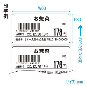 レスプリ用サーマルラベル P30×W60(1巻)