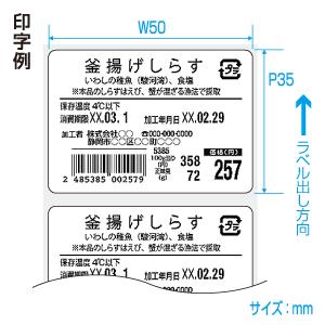 レスプリ用サーマルラベル P35×W50(1巻)