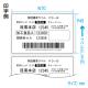 レスプリ用サーマルラベル P45×W70(1巻)