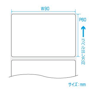 レスプリ用サーマルラベル P60×W90(1巻)